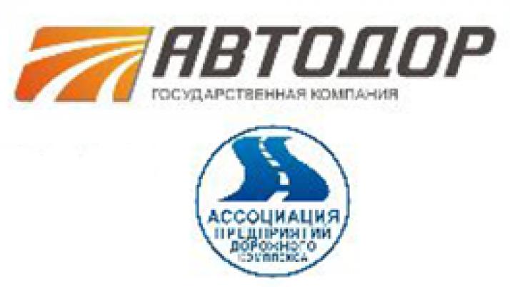 """IV Международная конференция """"Освоение инновационных технологий и материалов в дорожном хозяйстве"""""""