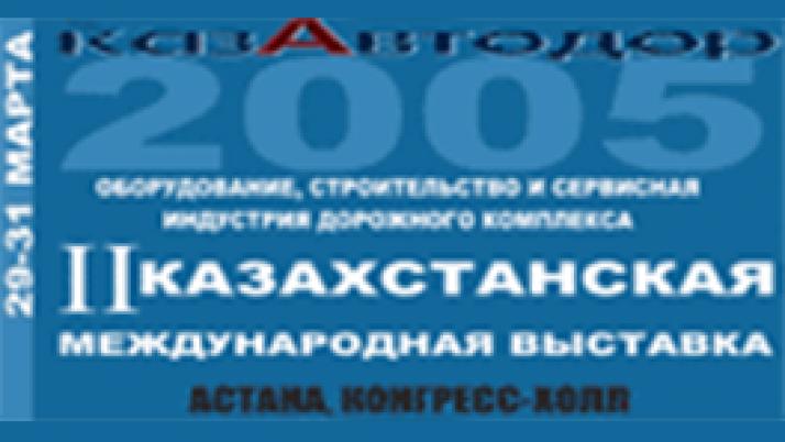 """Выставка """"Казавтодор-2005"""""""