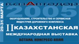 """Казавтодор-2005"""
