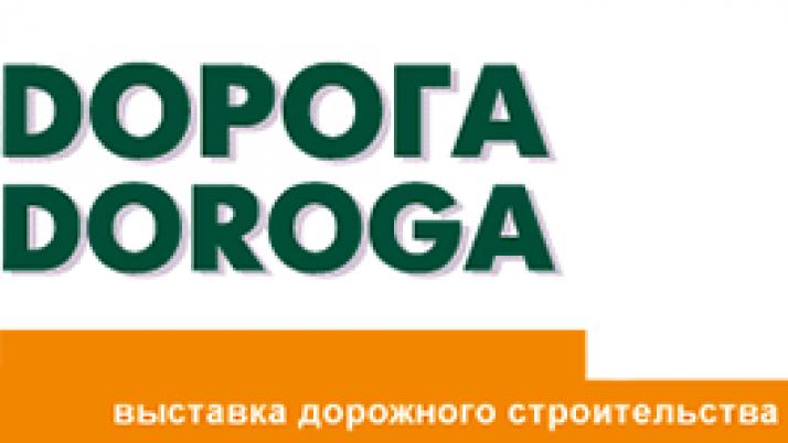 """Международная выставка дорожного строительства и архитектуры """"Дорога-2006"""""""